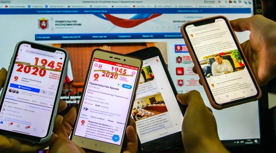 Совмин Крыма разработал правила ведения правительственных соцсетей