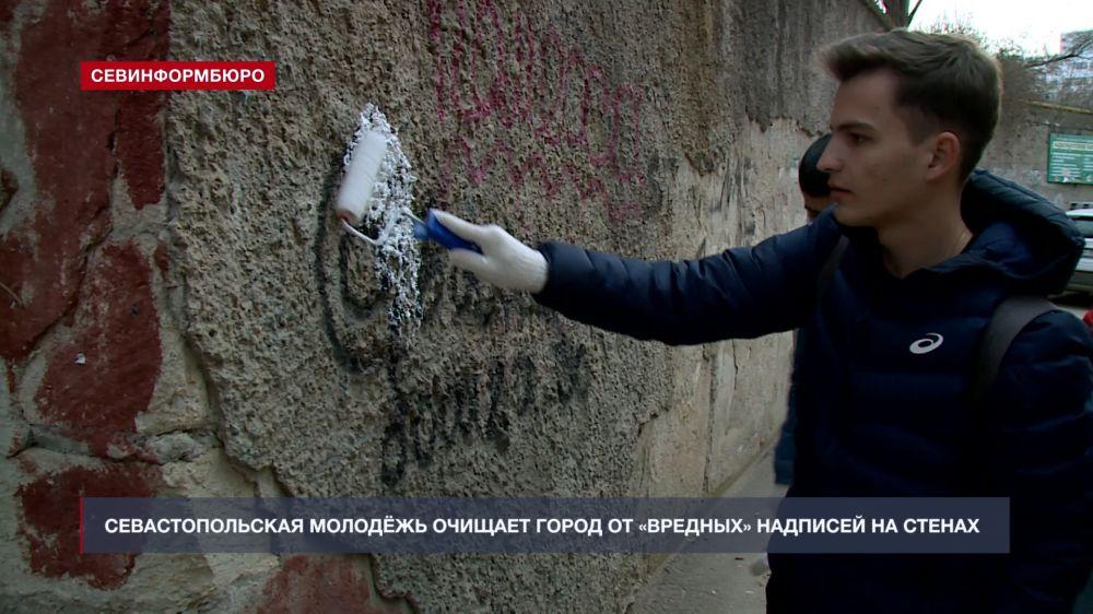 «Закрась опасность»: Севастопольская молодёжь очищает город от «вредных» надписей на стенах