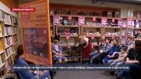 В магазине «Атриум» прошла встреча с творческой группой спектакля «Дневник кота-убийцы» в ТЮЗе