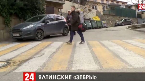 Безопасность пешеходов. В Ялте появятся новые наземные переходы
