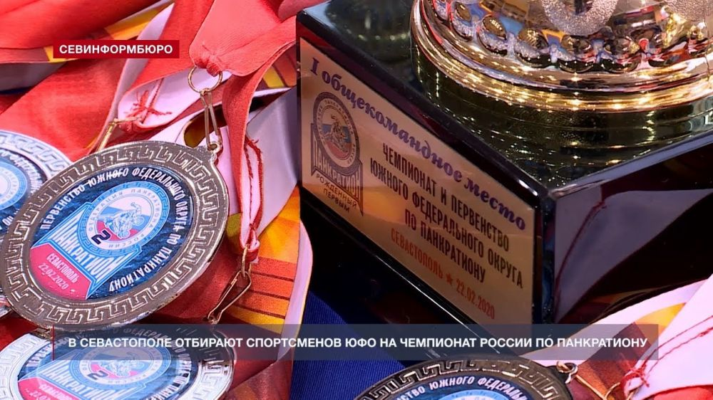 Севастополь второй раз принял чемпионат и первенство ЮФО по панкратиону