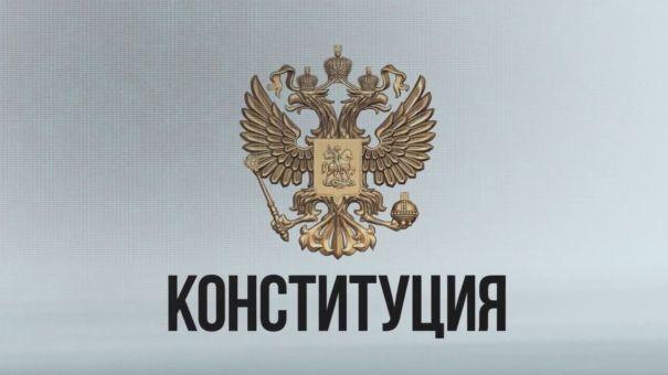 """Смотрите премьеру новой программы """"Конституция"""" 25 февраля"""