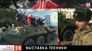 """БТРы, """"Грады"""" и артиллерийские пушки: в Симферополе проходит выставка военной техники"""