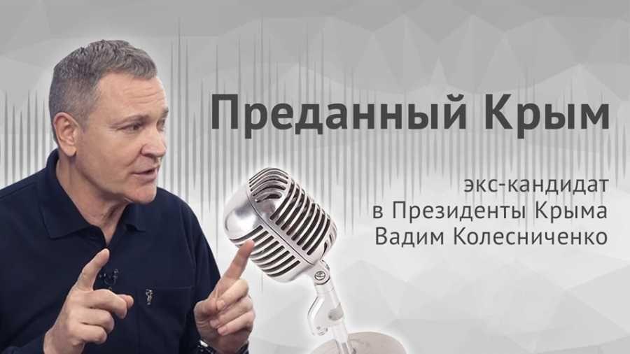 Преданный Крым: как в Севастополе шла война за кресло первого Президента полуострова
