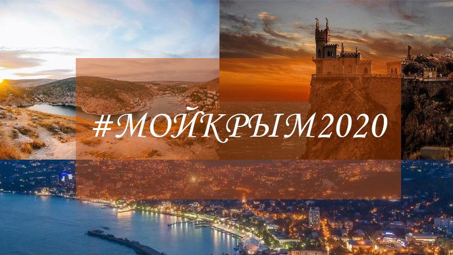 В Крыму выбрали 25 лучших фотографов