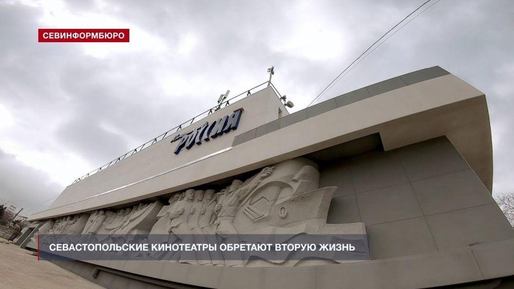 В севастопольском кинотеатре «Россия» установят экран, как в Кремлёвском дворце
