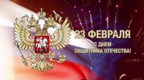 Поздравление руководства Белогорского района c Днем защитника Отечества
