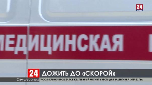 кто в Крыму окажет помощь до приезда медиков?