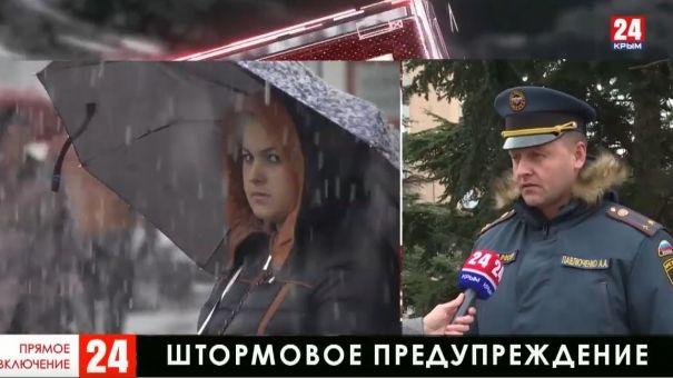 Ливни, снег и гололёд: на Крым надвигается шторм