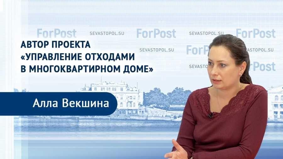 Как жителям Севастополя получить выгоду от своего мусора?