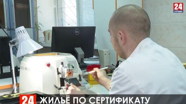 Квартира по сертификату: крымским учёным предлагают помощь в покупке жилья