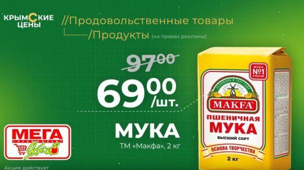 Крымские цены. Курсы валют, продукты и бензин (25.02.2020)
