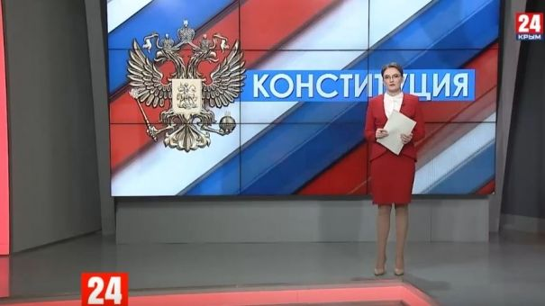 """На телеканале """"Крым 24"""" стартует новый проект """"Конституция"""""""