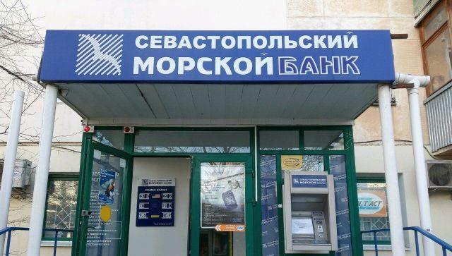 """Что происходит с """"Севастопольским морским банком"""""""