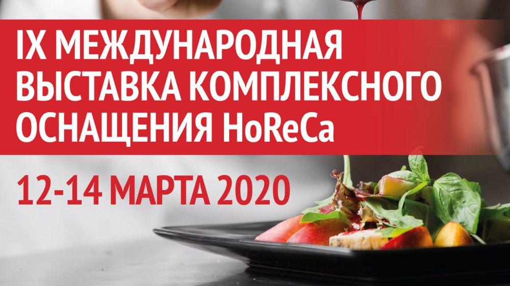В Ялте пройдет IX международная выставка комплексного оснащения HoReCa