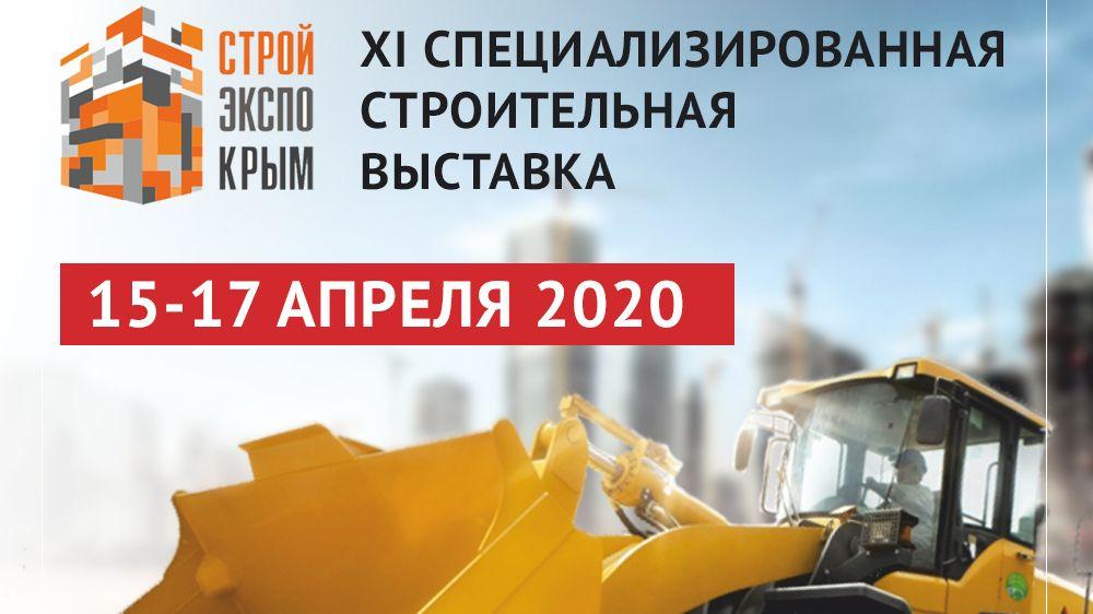 В Ялте состоится XI специализированная строительная выставка