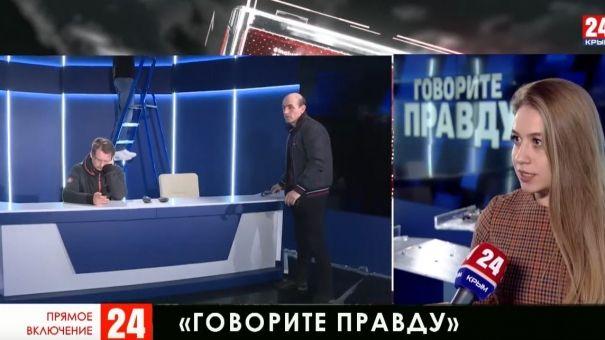 """""""Крым 24"""" запускает новое ток-шоу """"Говорите правду"""""""