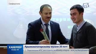 Крымскотатарскому музею 20 лет!