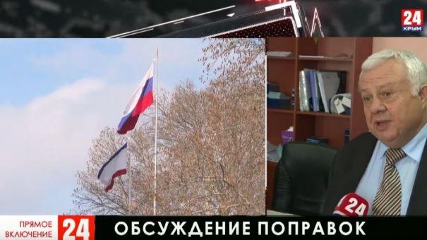 Поправки к Конституции, как они отразятся на крымчанах