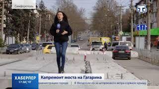 Капремонт моста на Гагарина