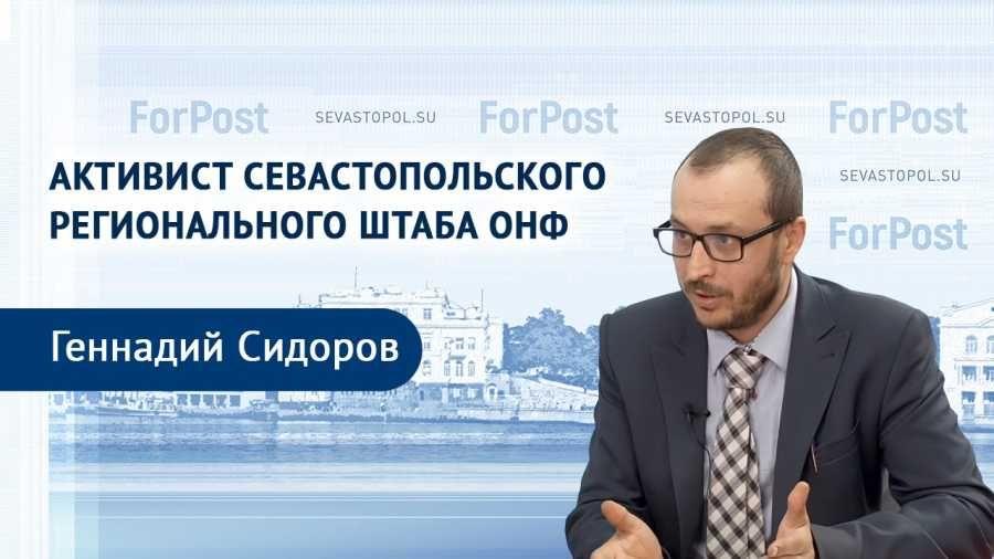 В студии ForPost — севастопольский общественник Геннадий Сидоров