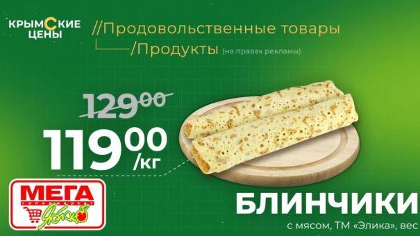 Крымские цены. Курсы валют, продукты и бензин (27.02.2020)