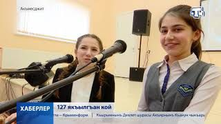 Хаберлер ( на крымскотатарском языке) 26.02.2020