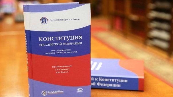 Конституция – самый сложный и самый простой документ одновременно – политолог