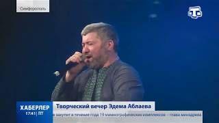 Творческий вечер Эдема Аблаева