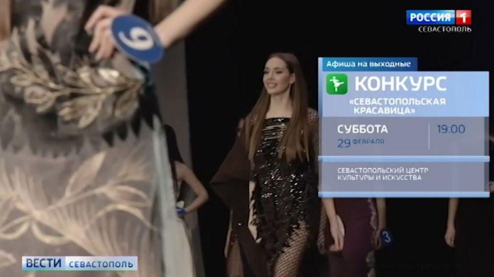 29 февраля в Севастополе выберут самую красивую девушку