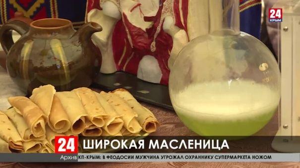 В крымской столице широко празднуют Масленицу