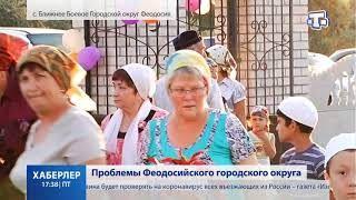 Проблемы Феодосийского городского округа