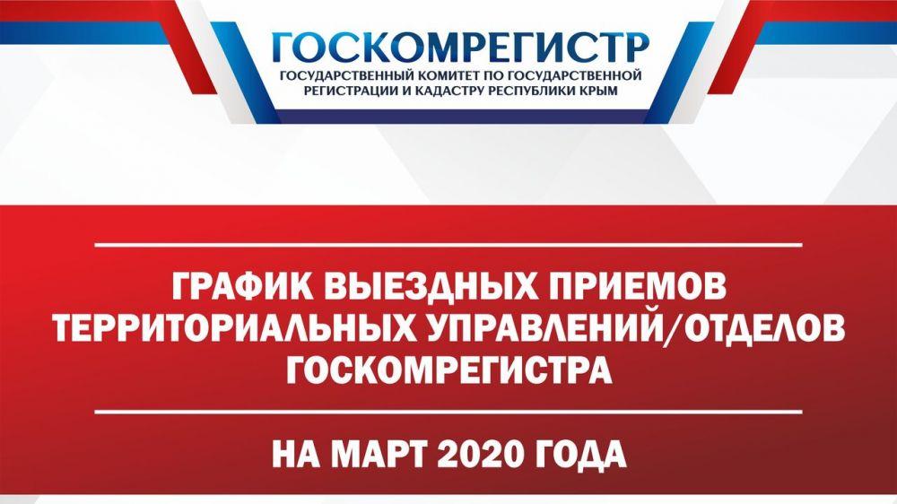 Профильные специалисты Госкомрегистра в марте проведут консультации по вопросам учетно-регистрационной сферы в 27 крымских поселениях