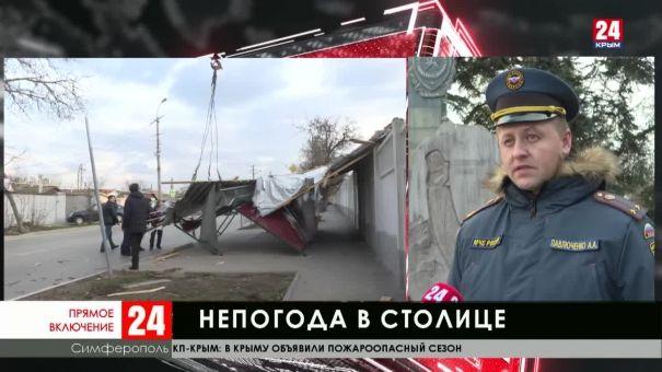 В Симферополе продолжают ликвидировать последствия непогоды