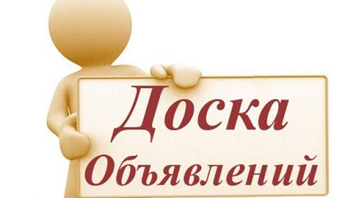 """Государственное бюджетное учреждение Республики Крым """"Нижнегорский районный центр социальных служб для семьи, детей и молодежи""""информирует"""