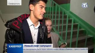 Хаберлер (на русском языке) 26.02.2020