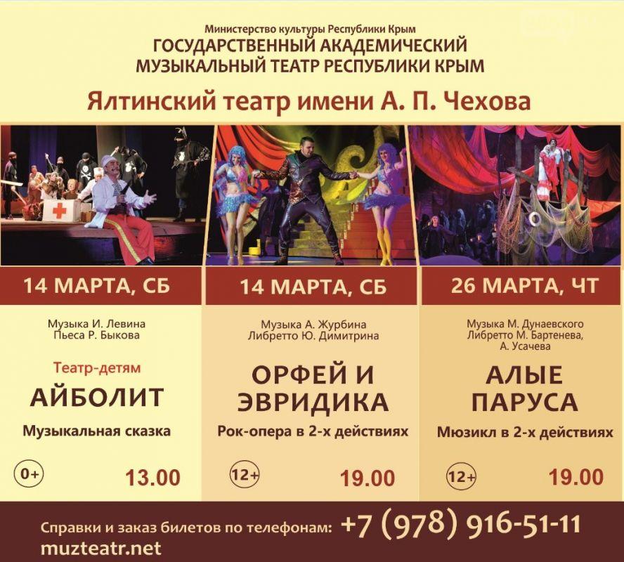 Государственный академический музыкальный театр РК представит в Ялте лучшие спектакли