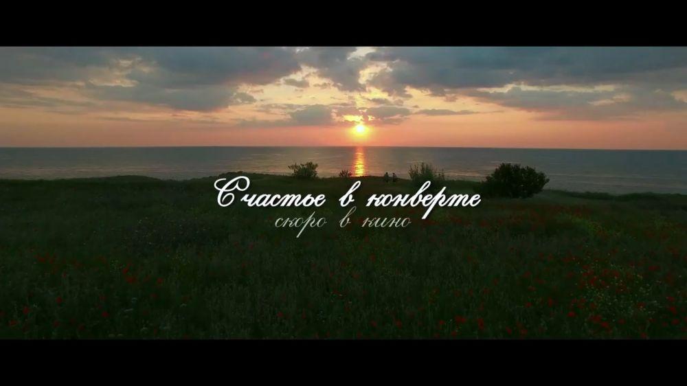 Севастопольцы встретились с создателями нового фильма «Счастье в конверте»