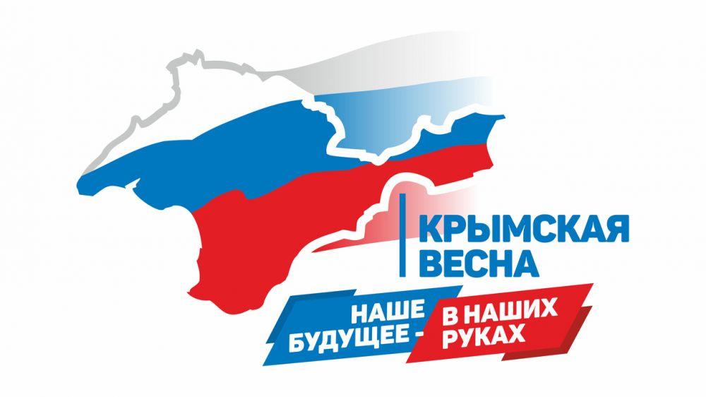 является поздравления крыма с россией ребенком часами