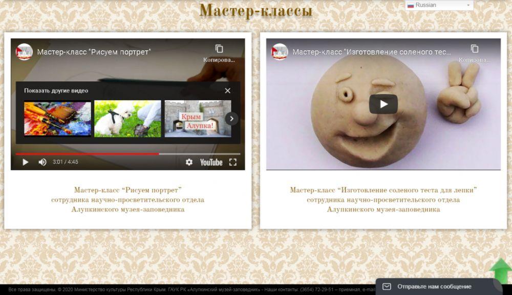 Алупкинский дворцово-парковый музей перешёл в онлайн-режим