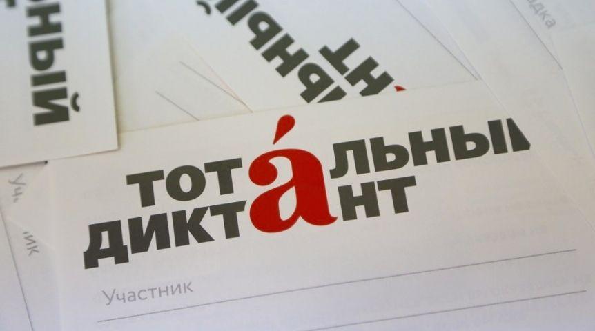 4 апреля вместо Тотального диктанта пройдет онлайн-марафон