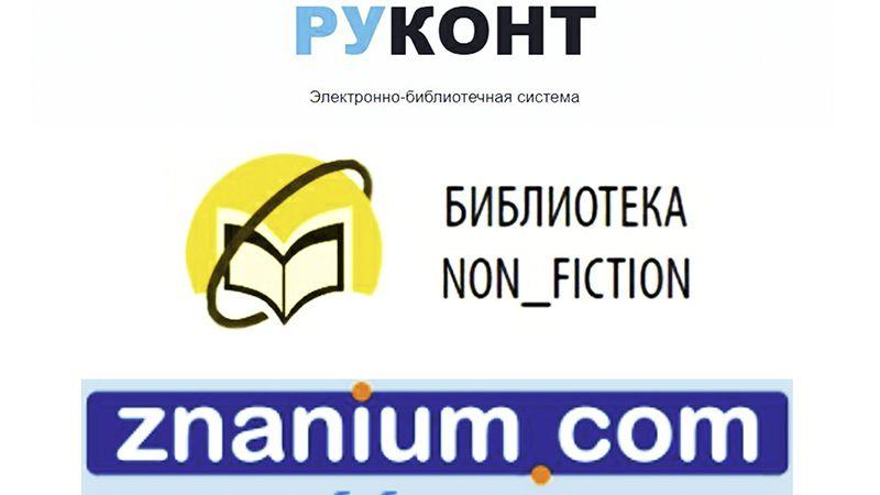 Крымская библиотека им. Франко открывает бесплатный доступ читателям через интернет
