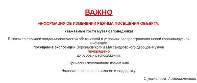 Ливадийский, Воронцовский и Массандровский дворцы прекращают посещение экспозиций