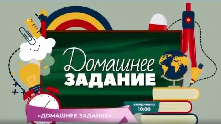 Минобразования РК информирует о расписании трансляций видеоуроков на телеканале «Первый Крымский»