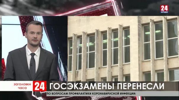 Заголовки часа в 21:30 от 27.03.20