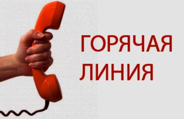 В Ялте открыта «горячая линия» для подачи обращений
