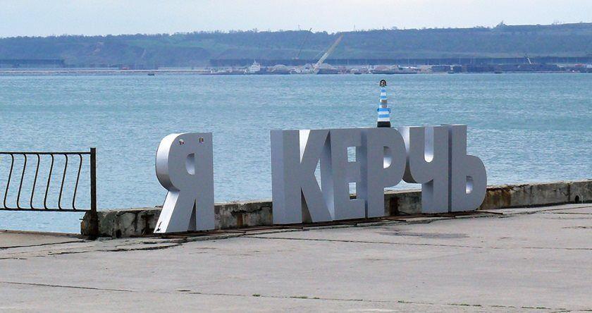 Глава администрации Керчи призвал жителей города оставаться дома