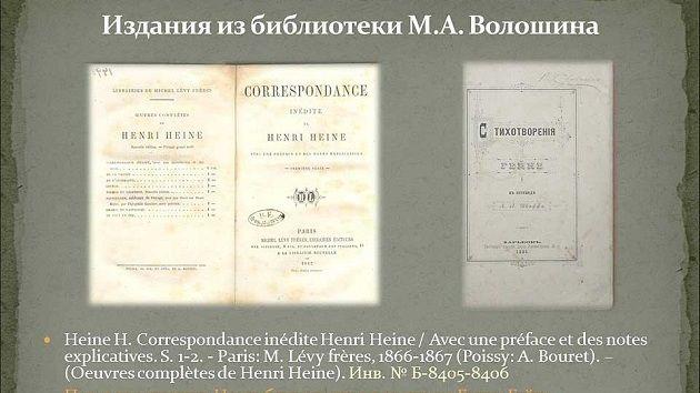Музей-заповедник «Киммерия М.А. Волошина» презентовал виртуальные экспозиции