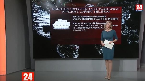 """Роспотребнадзор разыскивает туристов с лайнера """"Bellisima"""""""