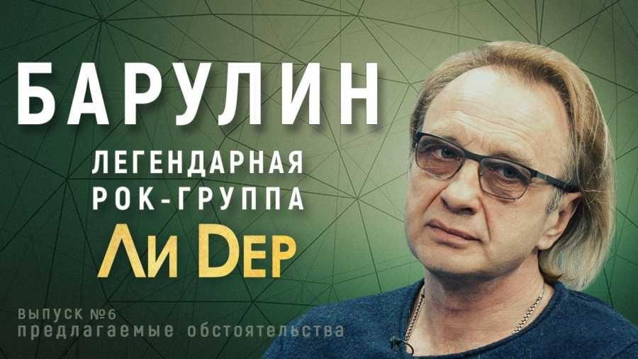 Александр Барулин. «Предлагаемые обстоятельства»